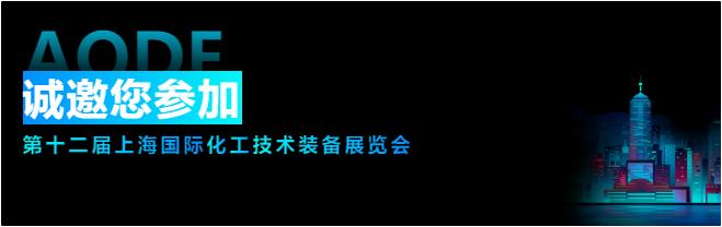 參展倒計時 | 奧德即將亮相第十二屆上海國際化工技術裝備展覽會