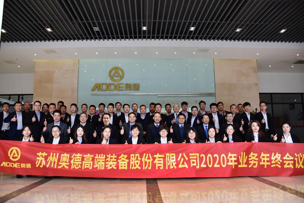 躊躇滿志 再創巔峰   奧德2020年年度業務會議成功召開