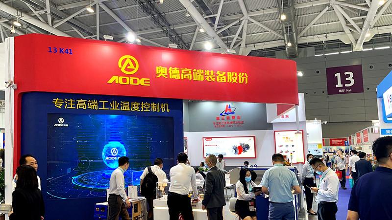 【展會追蹤】奧德機械@第三十四屆中國國際塑料橡膠工業展覽會