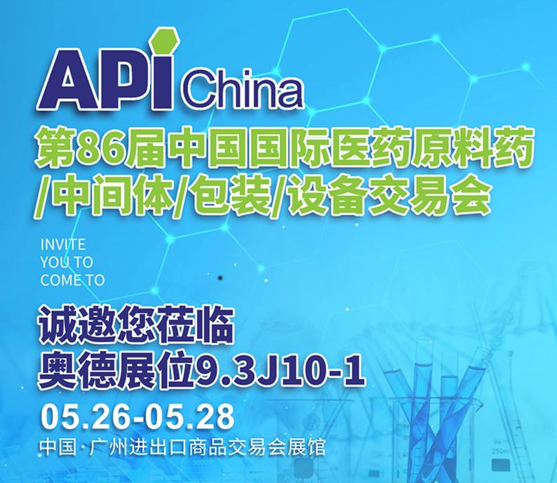 【展會預告】奧德邀您共聚第86屆中國國際醫藥原料藥/中間體/包裝/設備交易會