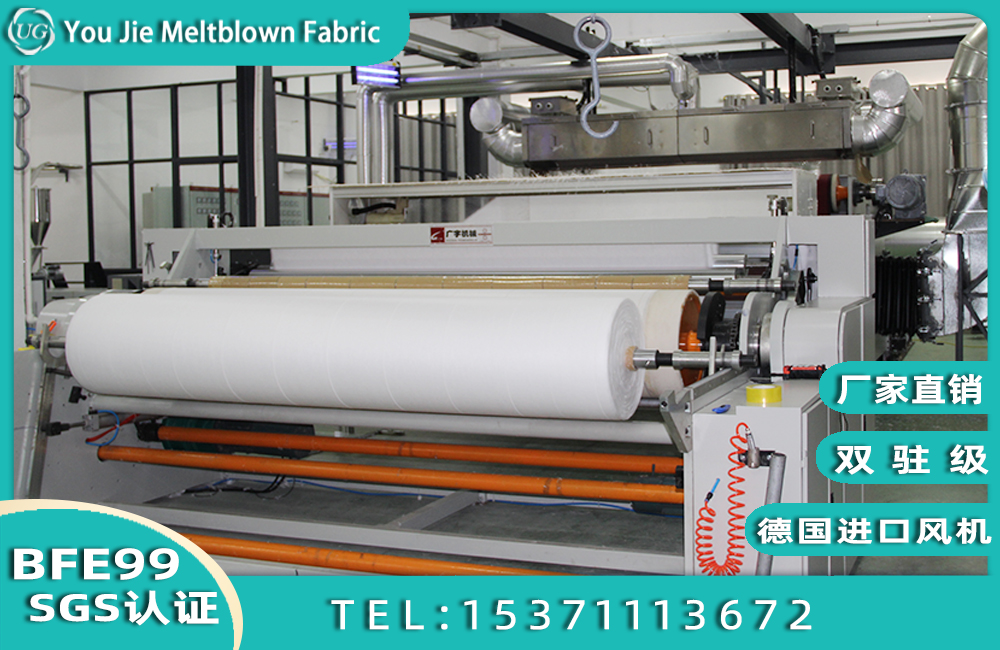 BFE 99% meltblown nonwoven fabric used for medical face mask