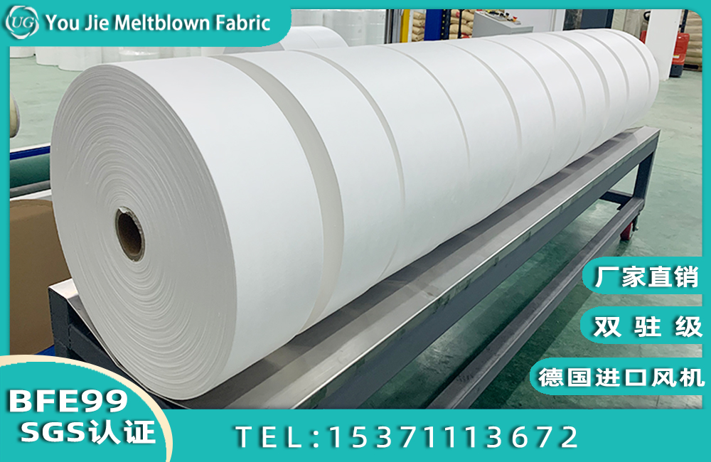 100% PP BFE99 PFE95 Meltblown Filter Polypropylene Meltblown Nonwoven Fabric
