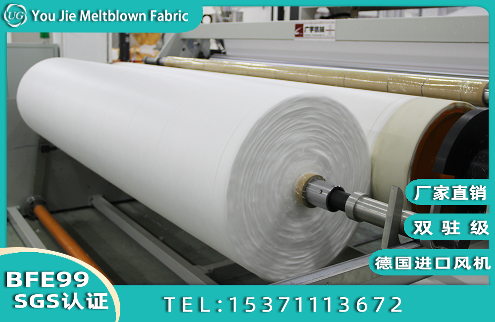 N95 PP Meltblown Nonwoven Filter Fabrics for Medical Use