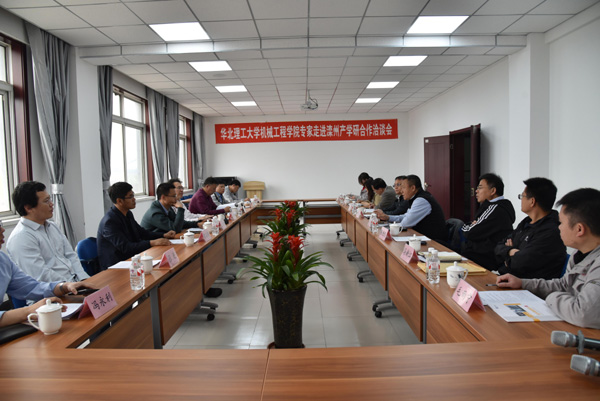Industry-University-Research Cooperation Seminar. The North China University of science and Technology