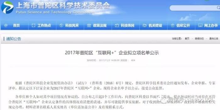 """上海星谷入选2017年普陀区""""互联网+""""企业"""