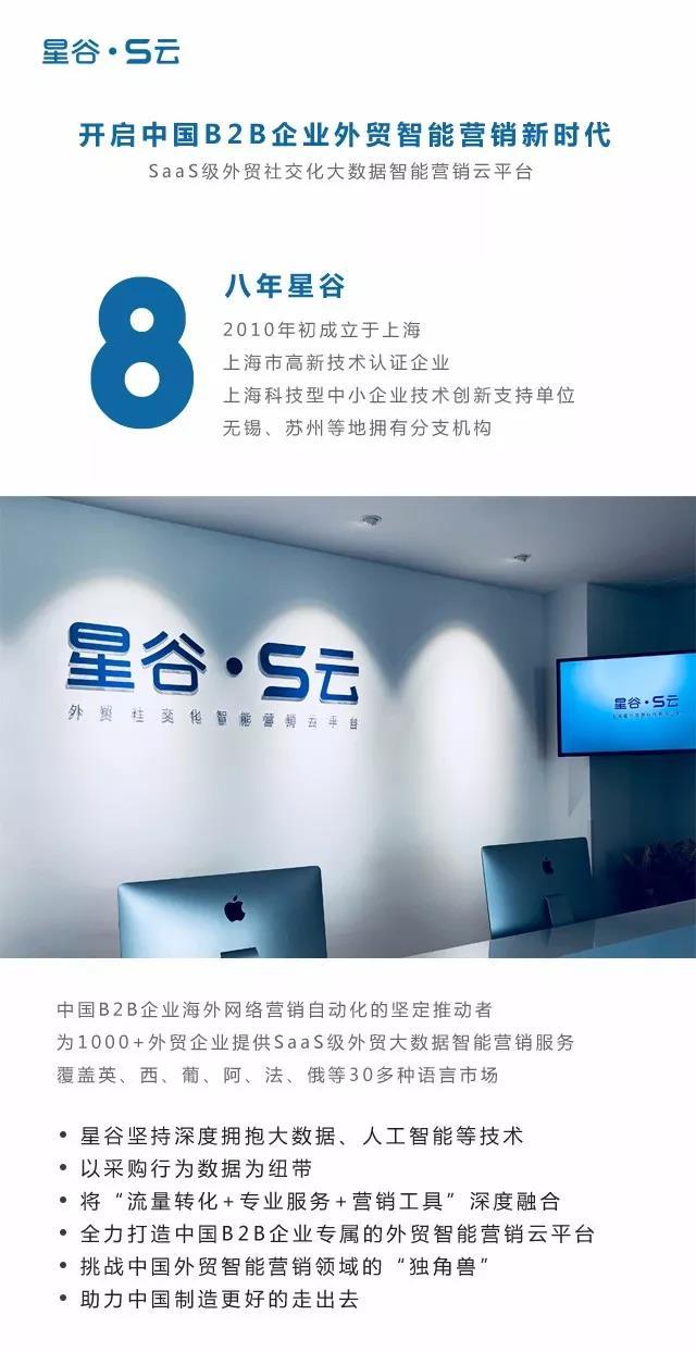 星谷S云-开启中国B2B企业外贸智能营销新时代