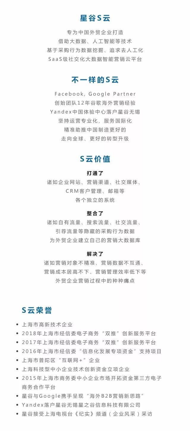 星谷S云-开启外贸智能营销新时代