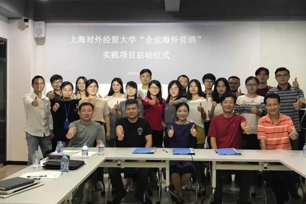 """""""上海对外经贸大学'企业海外营销'实践项目启动仪式全体成员合照"""