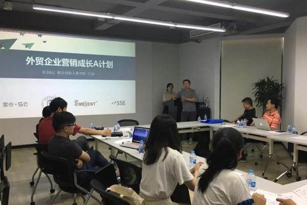 上海星谷联合创始人兼CTO 江磊