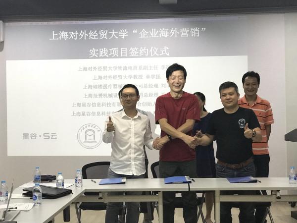 """""""上海对外经贸大学'企业海外营销'实践项目签约仪式中"""