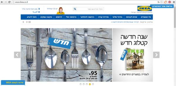 宜家品牌网站