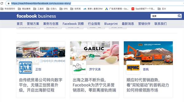 3个月,星谷帮助出口企业成功入选Facebook business案例