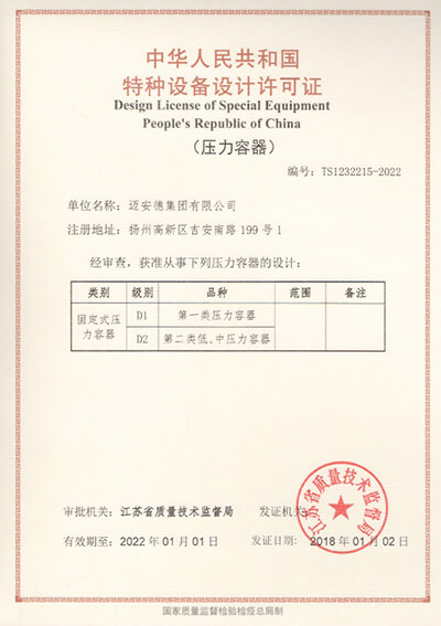Design License of Special Equipment