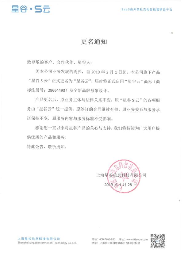 """上海星谷公司旗下产品""""星谷S云""""正式更名为""""星谷云"""""""