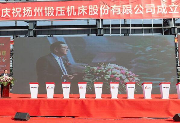 揚州鍛壓機床股份有限公司六十周年慶典盛大舉行