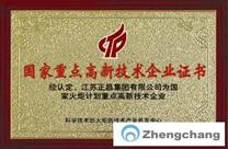 Empresa clave de alta y buena tecnología de China