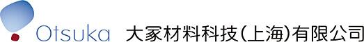 大冢材料科技(上海)有限公司