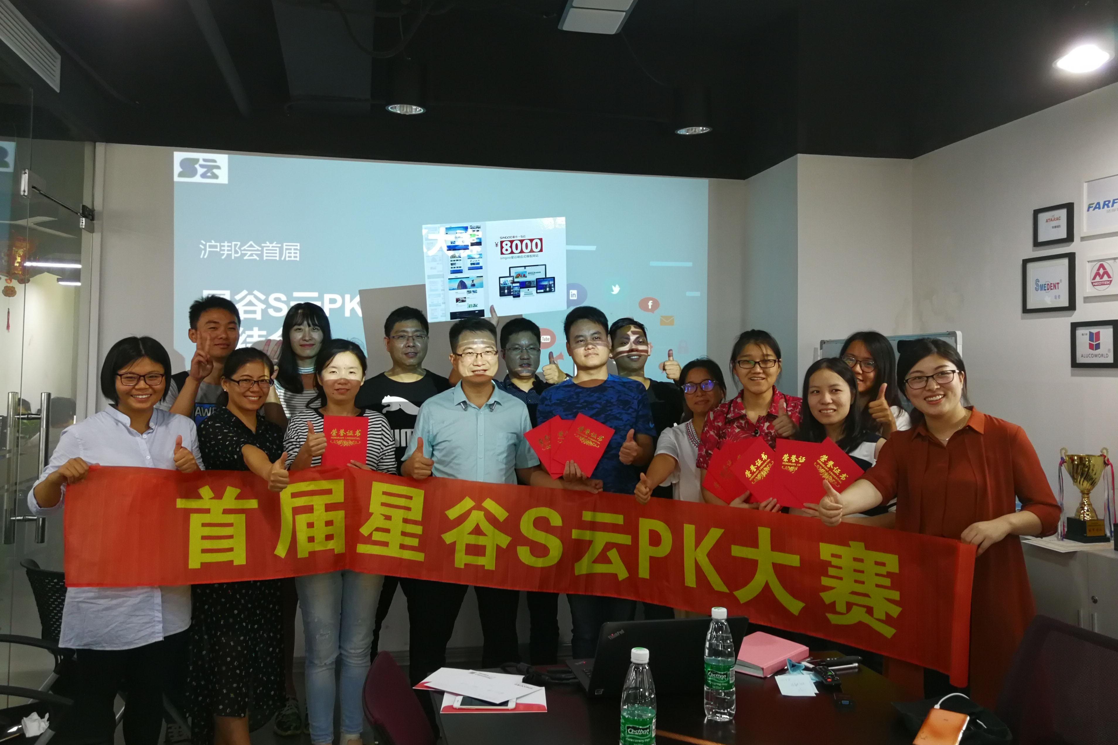 首届沪邦会星谷S云PK大赛完美落幕,谁是最终大赢家?