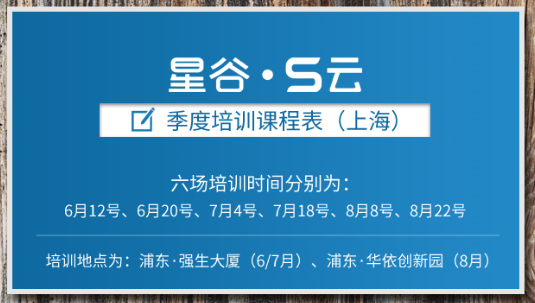 报名|一大波儿客户培训来袭,上海站即将登场,你还要错过吗?