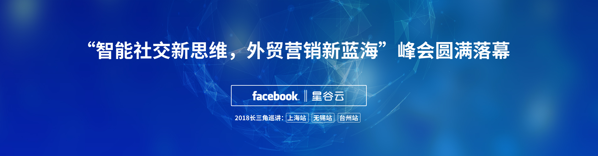 Facebook会议三城巡讲圆满落幕!