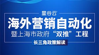 """海外营销自动化暨上海市政府""""双推""""工程(长三角政策解读),外贸企业速来报名!"""