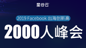2019Facebook出海创新高2000人峰会 B2B企业快速报名通道已开启