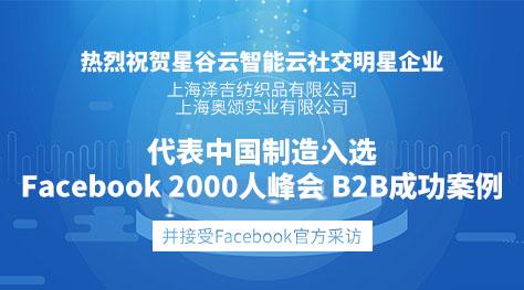 """星谷云明星企业视频故事案例成功入选""""Facebook创新出海峰会""""B2B专场"""