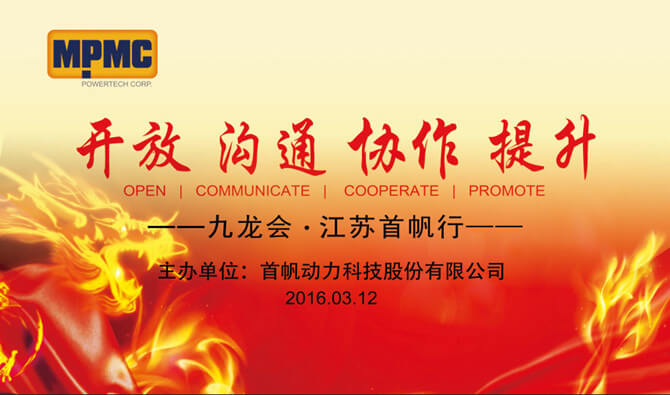 "Members of ""Nine Dragon Union"" came to MPMC POWERTECH Jiangsu Co., Ltd"