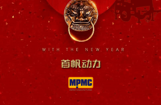 The Chinese New Year holiday ended, MPMC officially starts to work!