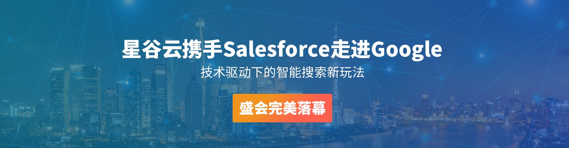 googlesalesforce