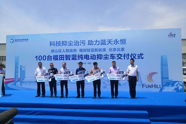 100 Sets Pure Electric Dust Suppression Vehicles Equipped With TiandiMei Spray Cannon Were Delivered To Fangshan District, Beijing To Help The Technology To Reduce Dust.