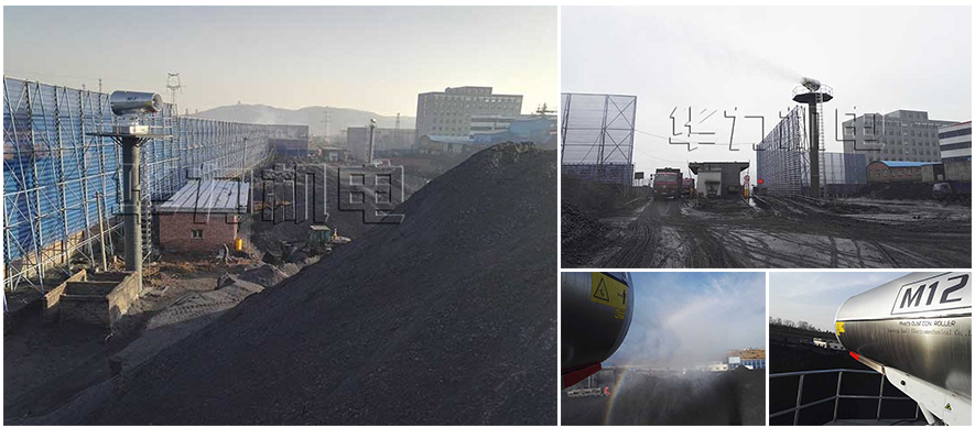 Dust removal site of shanxi Longma Coal Industry second generation atomizer