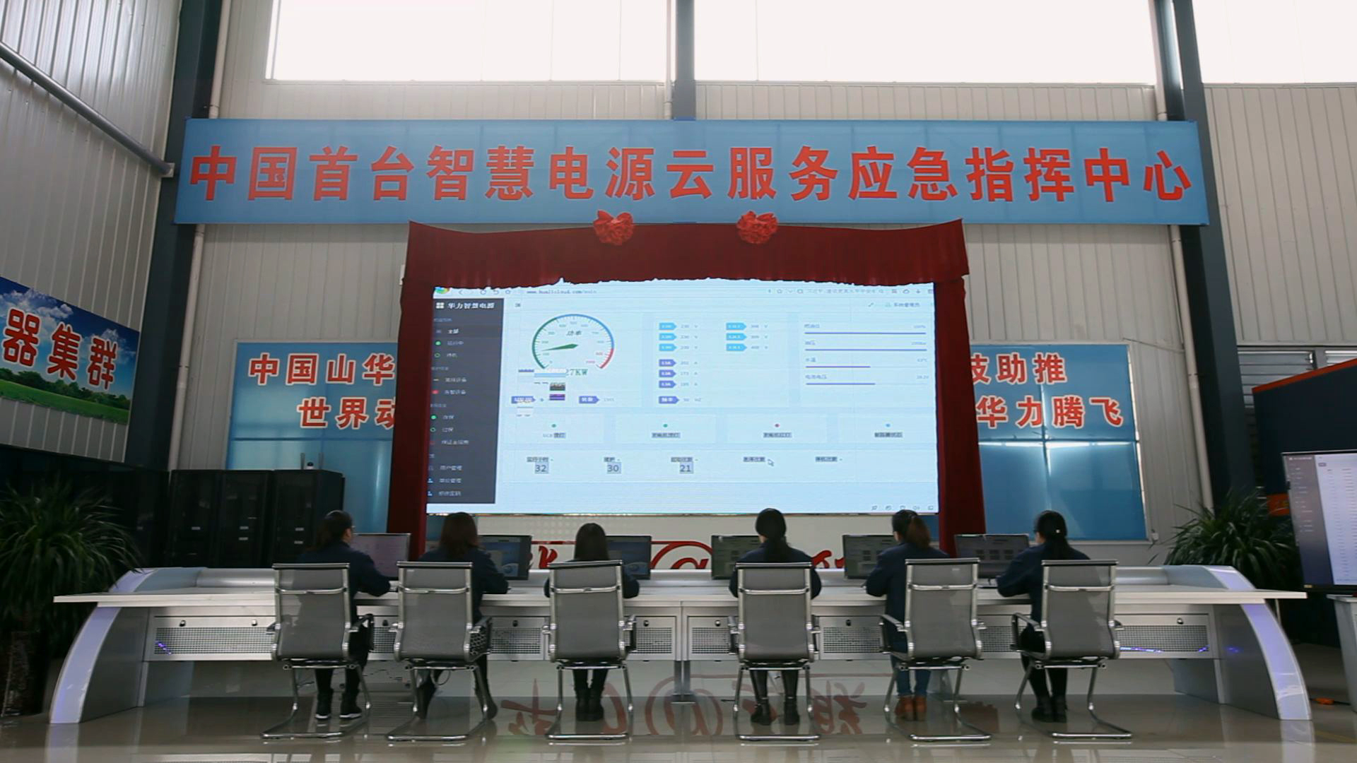 Huali Power Cloud Service Center
